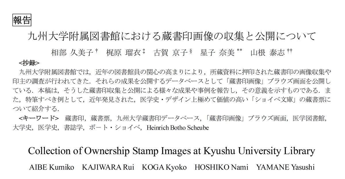 九州大学附属図書館 on Twitter:...