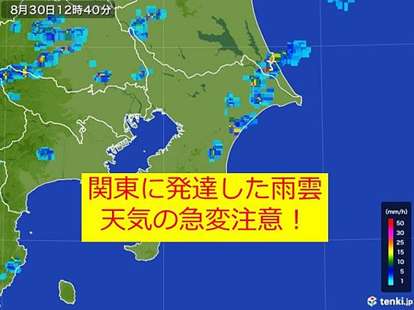 【突風にも注意】千葉県に大雨警報 関東地方は局地的に雨雲が発達