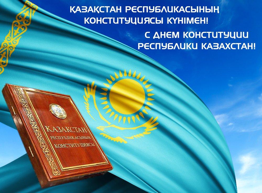 Картинки поздравления с днем конституции республики казахстан