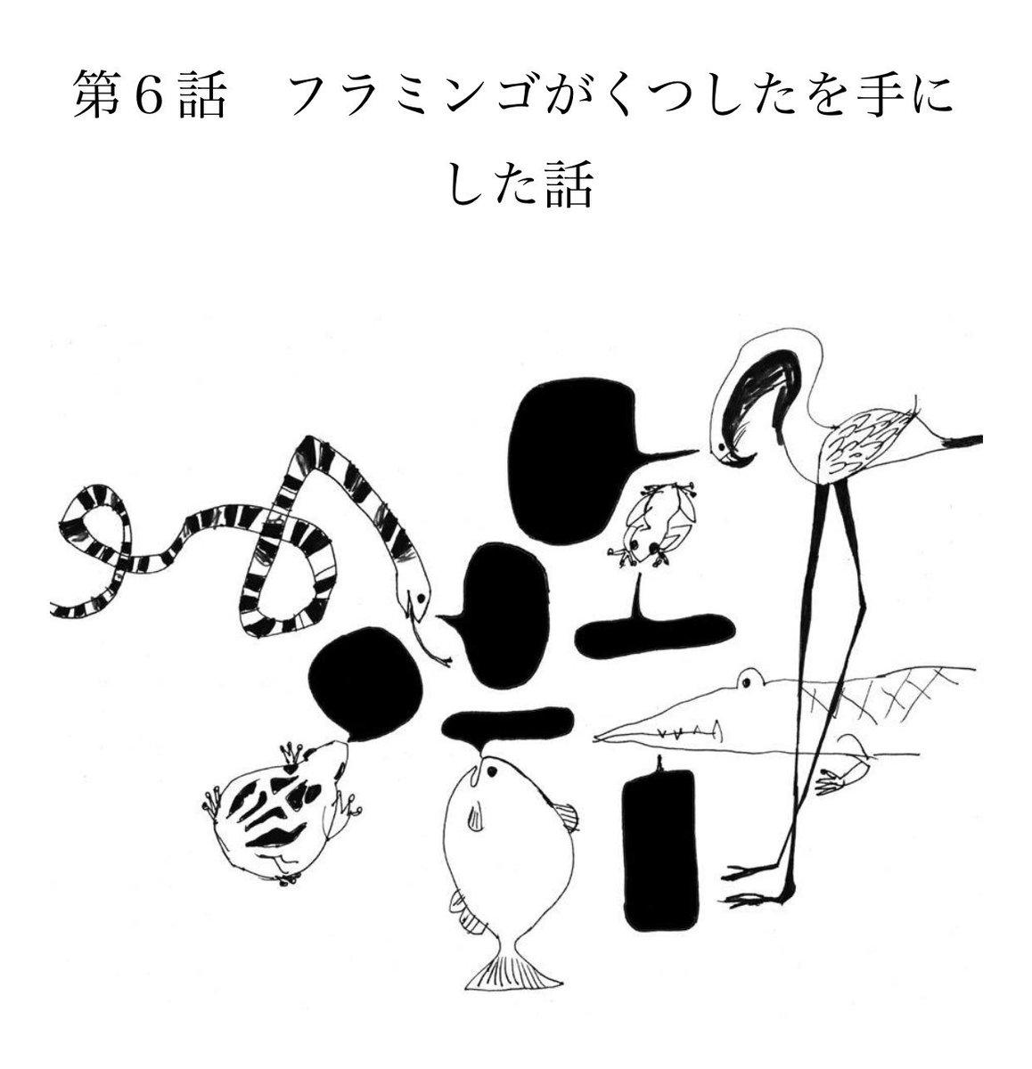"""ミヤギユカリ on twitter: """"以前紹介していた「南米ジャングル童話集」が"""