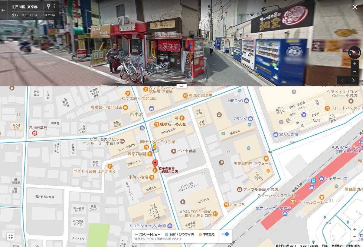 Tweet 東京都江戸川区西小岩1丁目 小岩駅付近で傷害事件 10代の女性