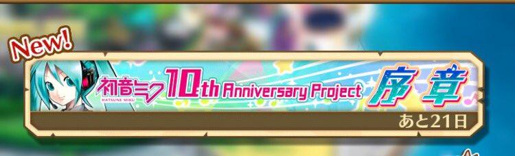 【白猫】初音ミクコラボ「10th Anniversary Project」序章イベント開催!フルボイスのミクが可愛い!【プロジェクト】
