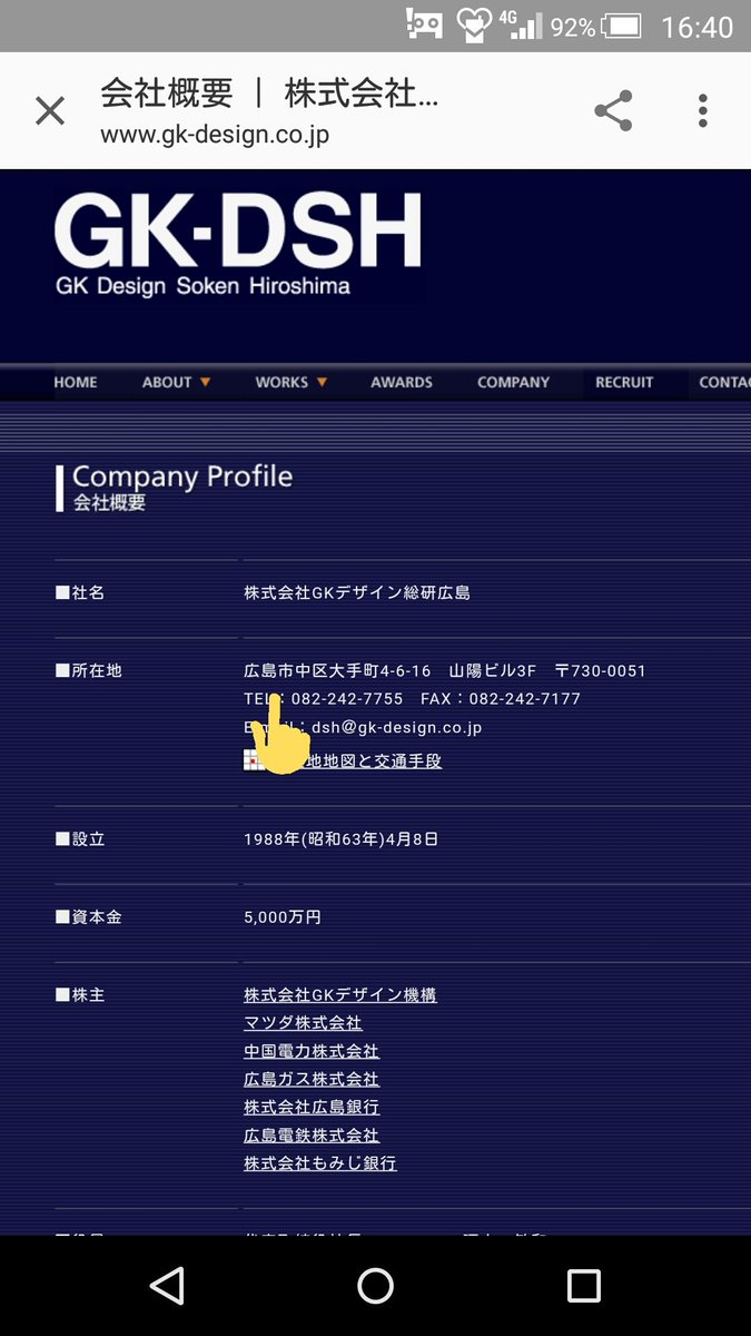 『大阪地下鉄新会社のCIを東京の会社が決めるとかwww』みたいなこと言ってる鉄ヲタがいるけど、ここで関西鉄ヲタから評判のいい京阪電鉄のCIを担当した会社の概要がこちらになります、ご確認ください。 https://t.co/F1UuFQdUQh