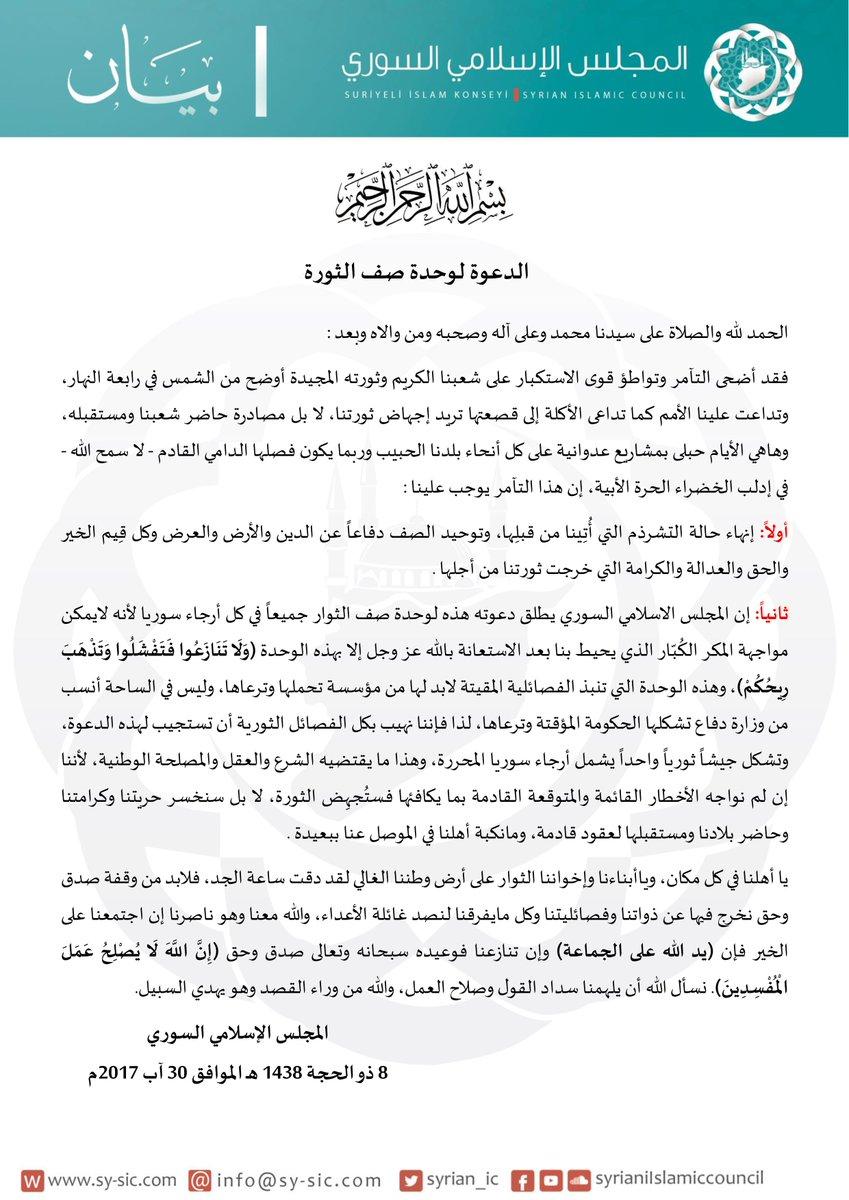 وطني موحد مبادرة المجلس الإسلامي