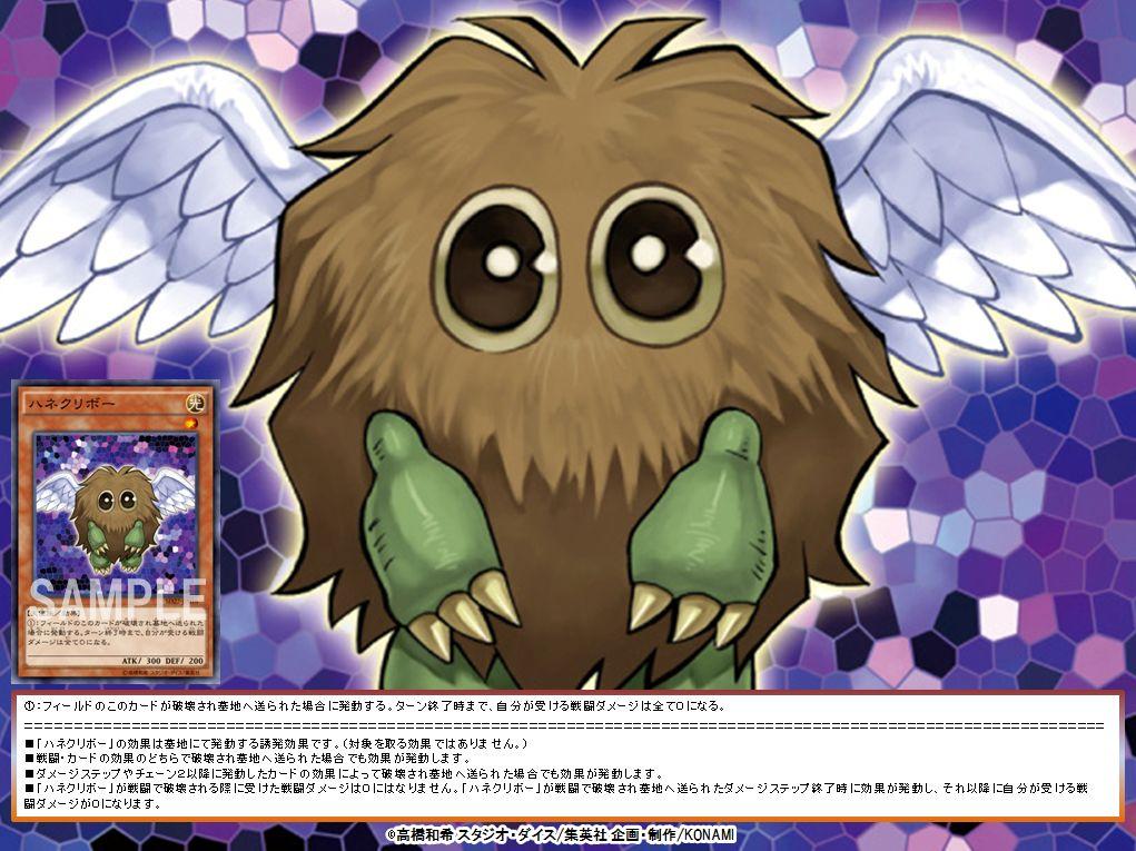 【#本日の遊戯王OCGカード紹介】こちらのカードが登場したのは12年前!ここで、みんなにお願い!こちらの『ハネクリボー』を持ってる!もしくはこちらのモンスターカードが好きだったら「いいね」を押してほしいぞ!
