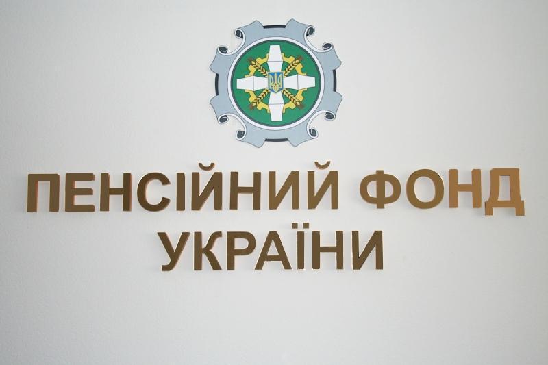 Пенсионный фонд украины программы отчеты