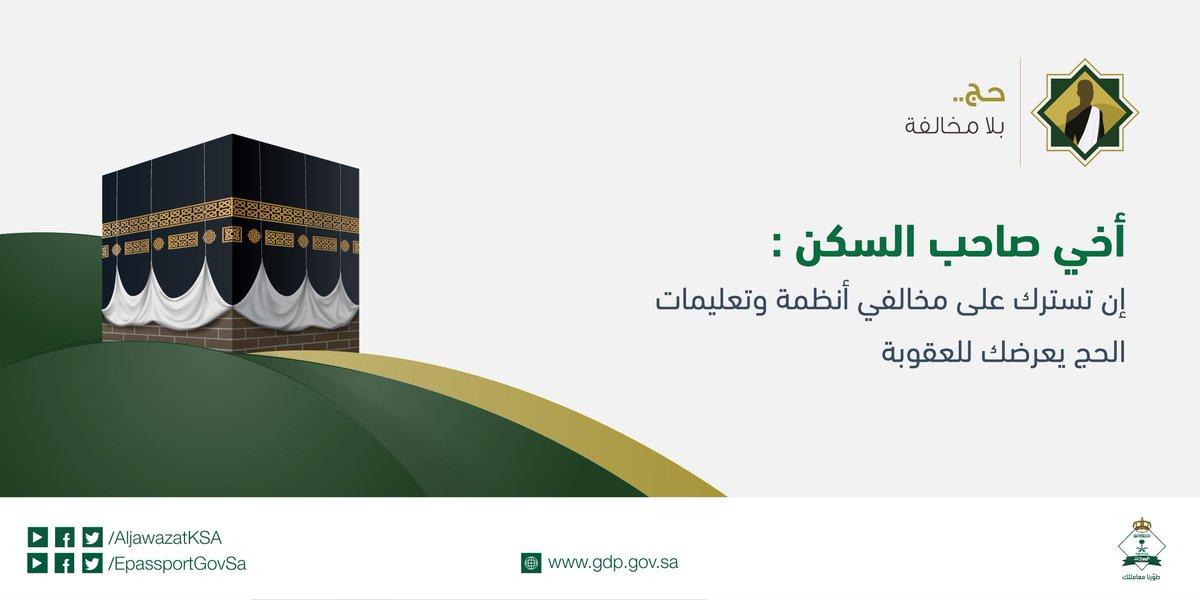 الجوازات السعودية A Twitteren وعليكم السلام يلزم دفع غرامة إلغاء تأشيرة الخروج النهائي لتتمكن من اصدار تأشيرة جديدة شكرا لك