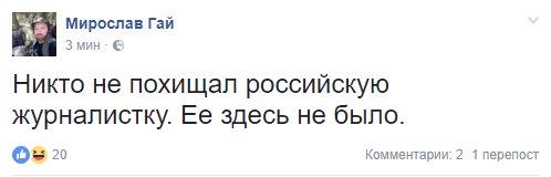 """В России угрожают """"ответить"""" на депортацию пропагандистки Курбатовой - Цензор.НЕТ 7887"""