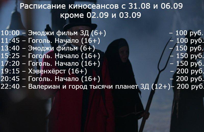 Расписание сеансов звездочка донецк