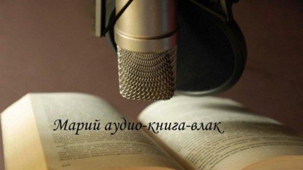 Аудиокниги обсуждения советы