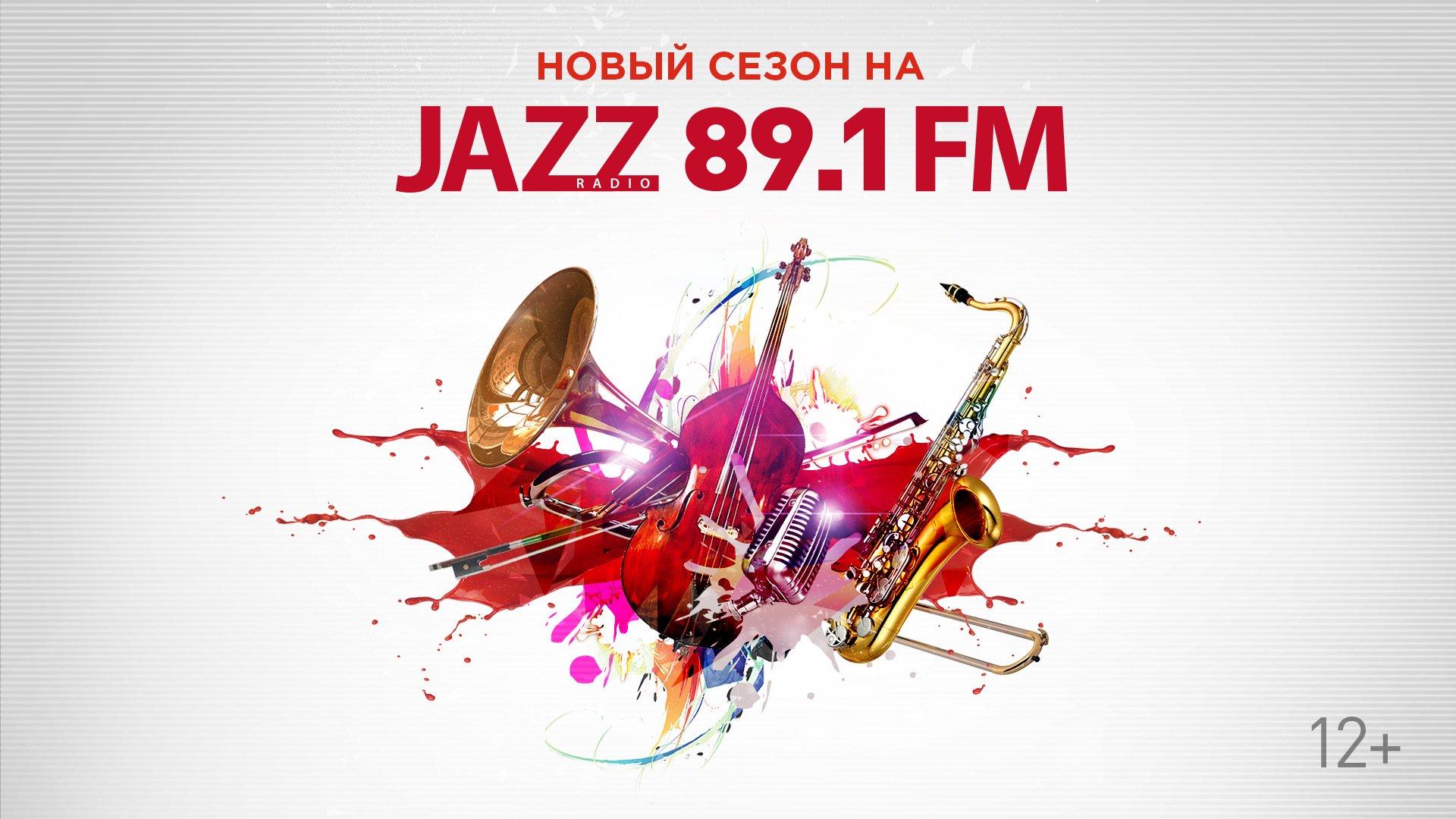 вагонкой радио джаз в картинках многогранный открытый мир