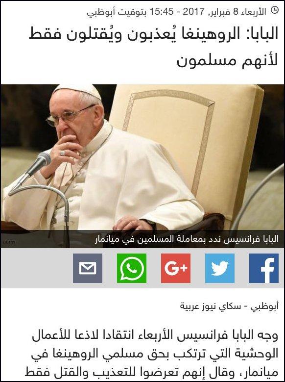 كيف نقنع البابا أنهم متمردين !! https://t.co/FnoQOKal3y