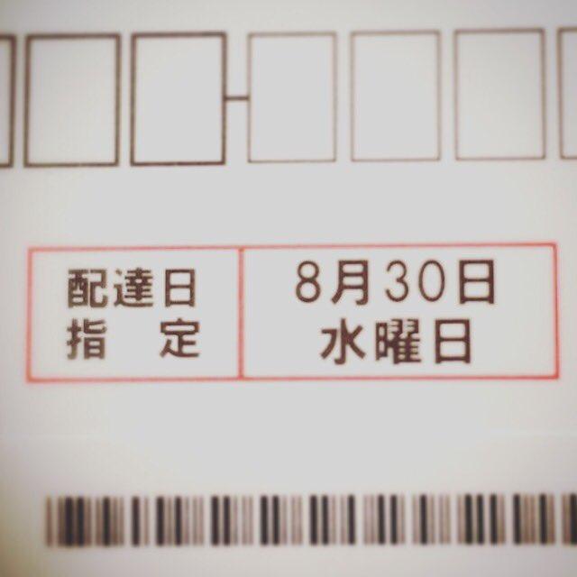 配達日指定 hashtag on Twitter