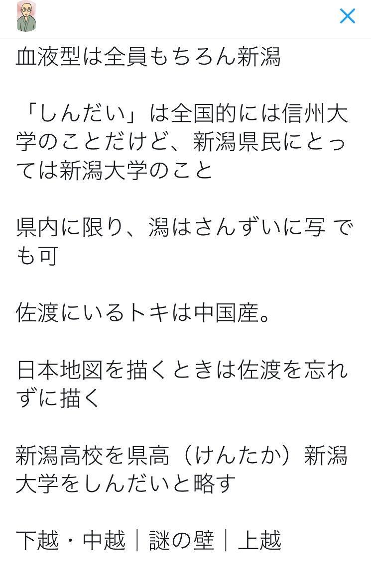 修学旅行先の宿の米をdisるww新潟県民にしかわからないこと選手権ww