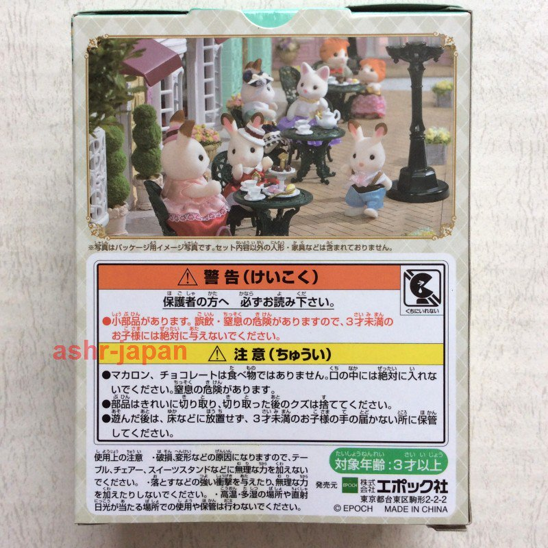 Epoch Sylvanian Family Town Series Sweets Tea Time Set TS-07