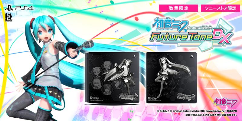 「PlayStation®4 初音ミク Project DIVA Future Tone DX スペシャルパック