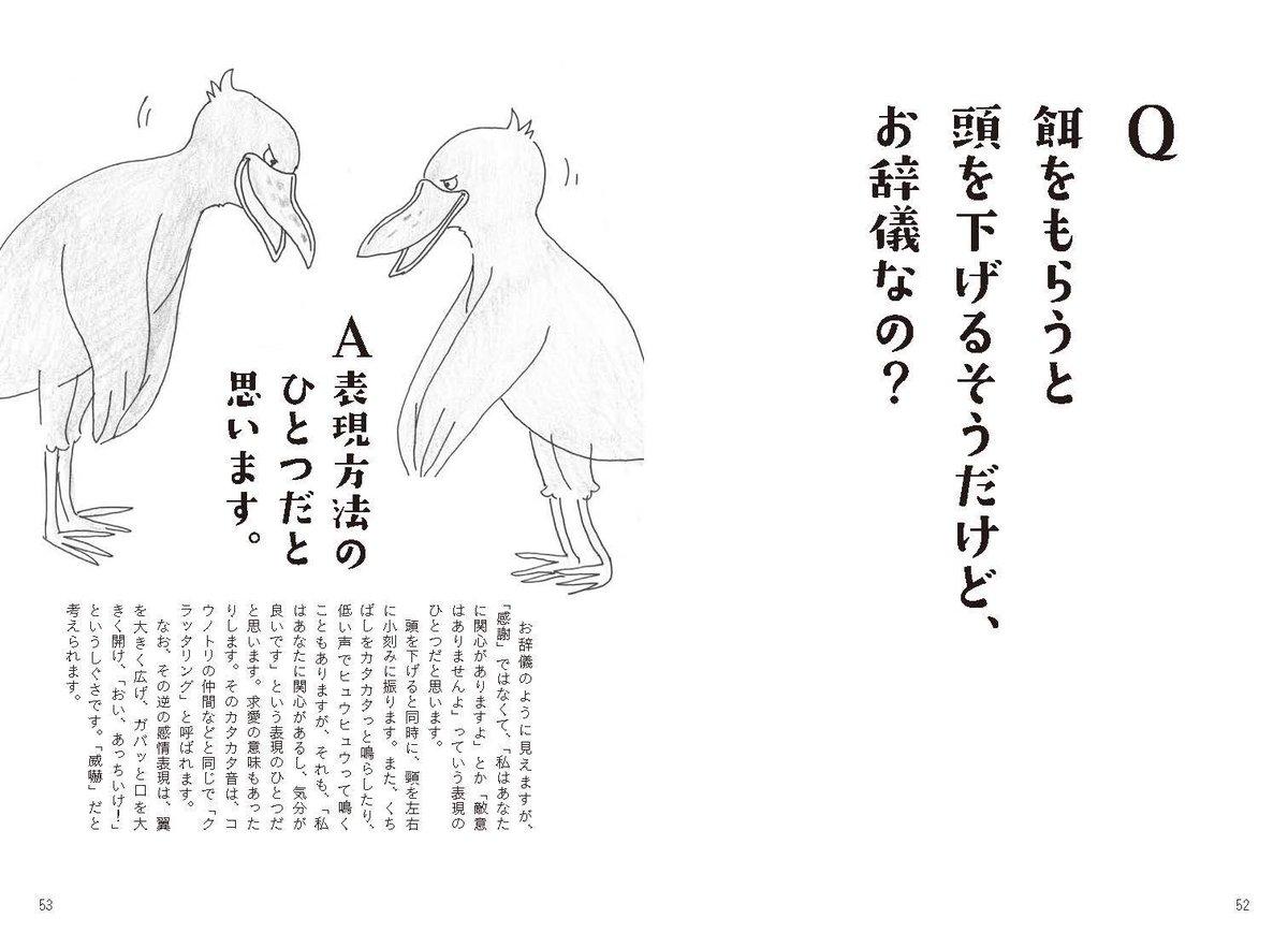 """旅するミシン店 on twitter: """"新刊書籍『どうぶつたちの給食時間』(並木"""