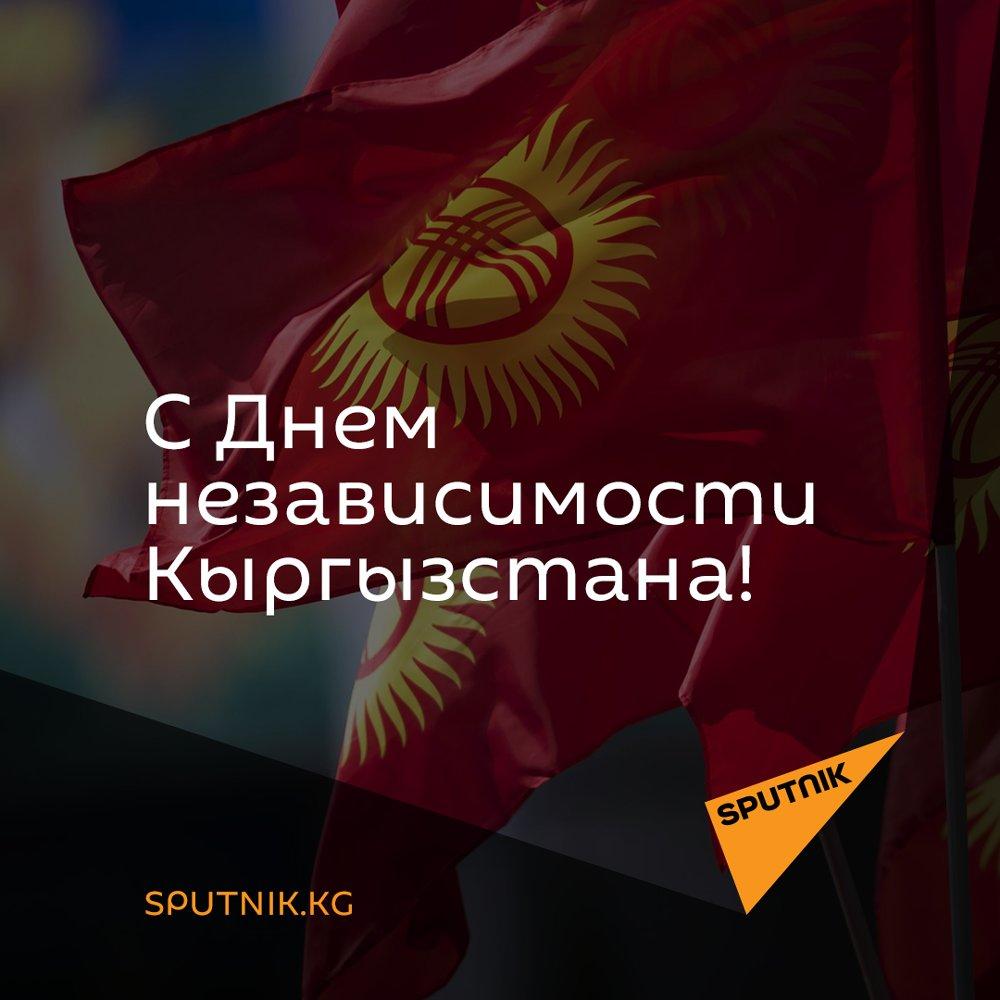 День независимости кыргызстан открытки, мужики рисунки дед