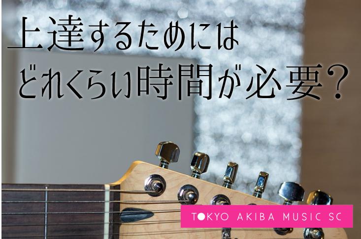 【上達するために必要なレッスン時間】 1日何時間くらいやれば上達するの? ギターもベースもボーカルも作曲も。もっとスムーズにやりたいあなたへ! https://t.co/AyKleU2tj8 #作曲 #ギター #レッスン #音楽教室 #DTM https://t.co/pfAJpAlIuG