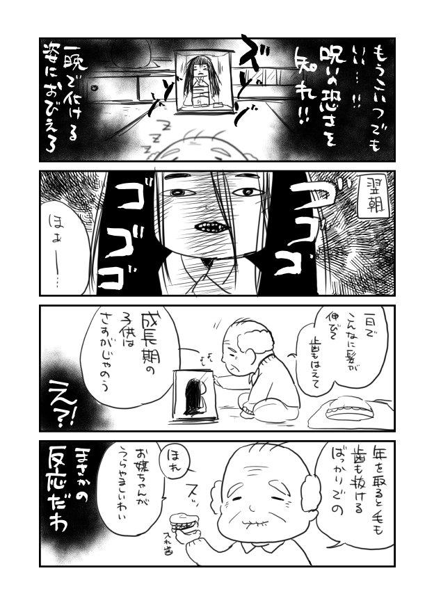夏の終わりに怖い話(?)