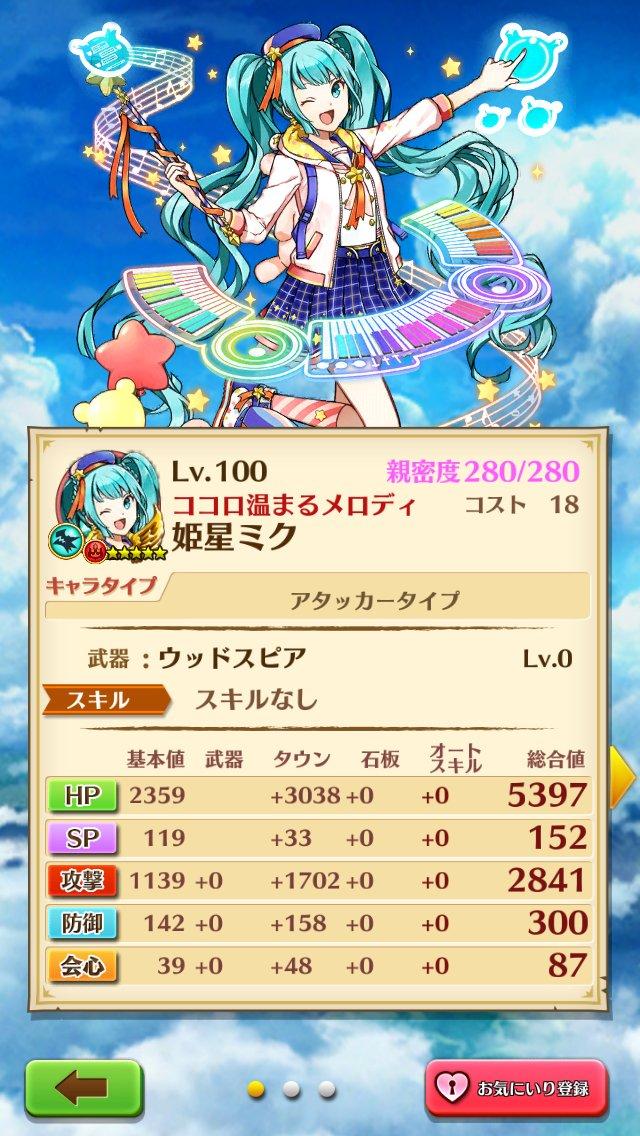 【白猫】姫星ミク(竜/炎)のステータス&スキル性能情報!ブルー型のフォームチェンジドラゴンライダー!【プロジェクト】
