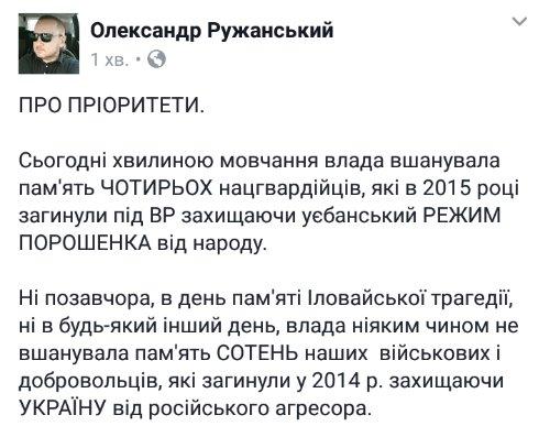 Памятную доску погибшим под Радой воинам Нацгвардии открыли в Киеве - Цензор.НЕТ 7708