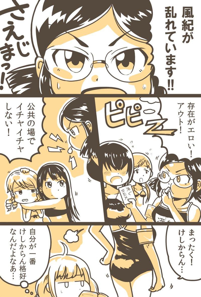 冴島清美委員長の水着がけしからん格好だったので漫画を描きました。 https://t.co/qlcNeopJMw