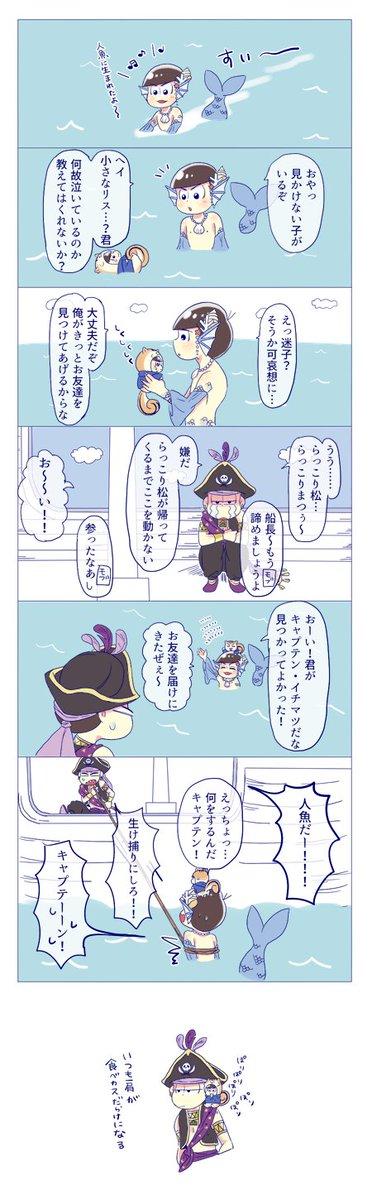 らっこりまつちゃんと海賊×人魚(一カラ)薔薇はこの後貰う…
