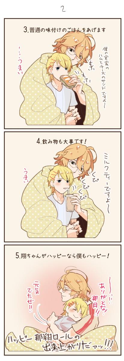 【那翔漫画】スシロールのアレを那月と翔ちゃんで描いてみたよ