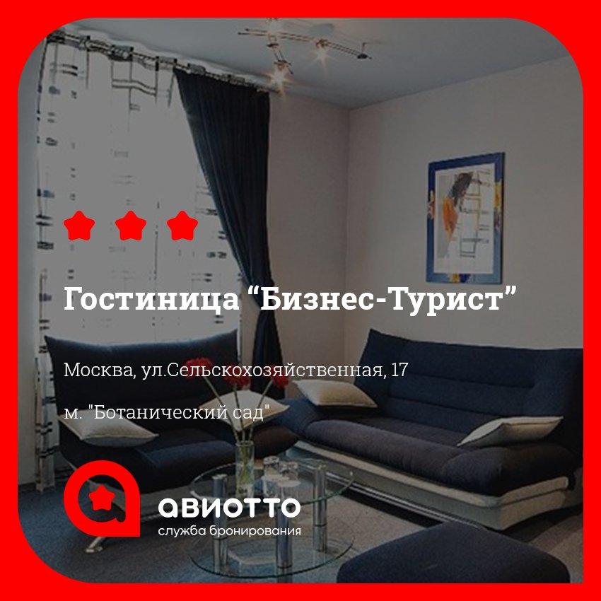 Гостиница турист омск официальный сайт