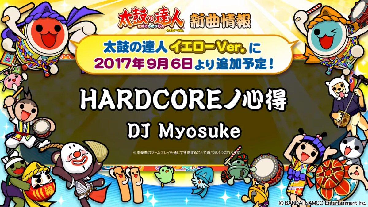 【告知】太鼓の達人に楽曲提供させていただきました! 「DJ Myosuke - HARDCOREノ心得」よろしく!  楽曲試聴はコチラ
