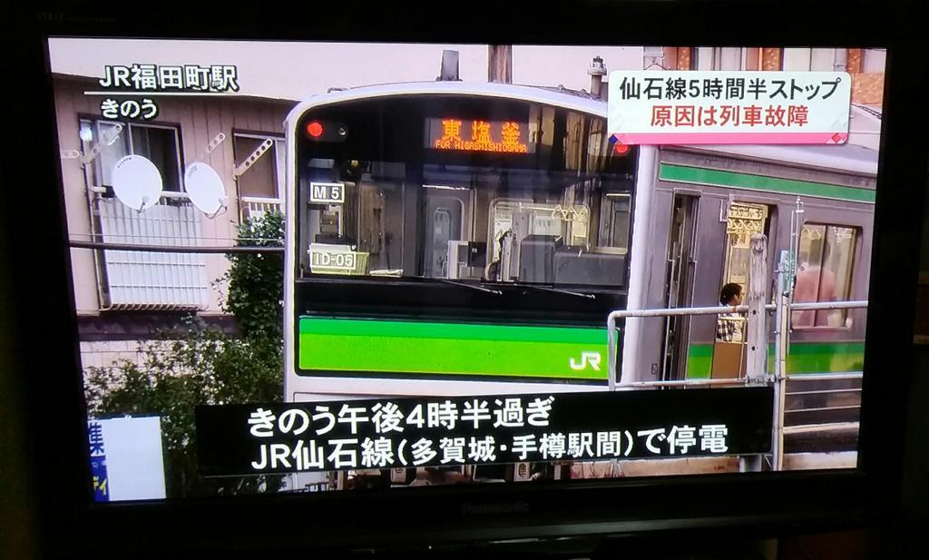 仙石 線 事故