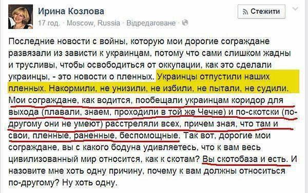 Частные военные компании России выполняют преступные приказы Кремля, - InformNapalm - Цензор.НЕТ 8140