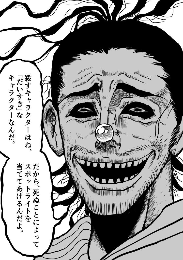 マンガ家、藤田和日郎さんへインタビュー! https://t.co/G4mQQz6oaT  >藤田:殺すキャラクターは大好きなキャラクターなの。だから、死ぬことによってスポットライトを当ててやりたい。 https://t.co/gO6aWLI9f4