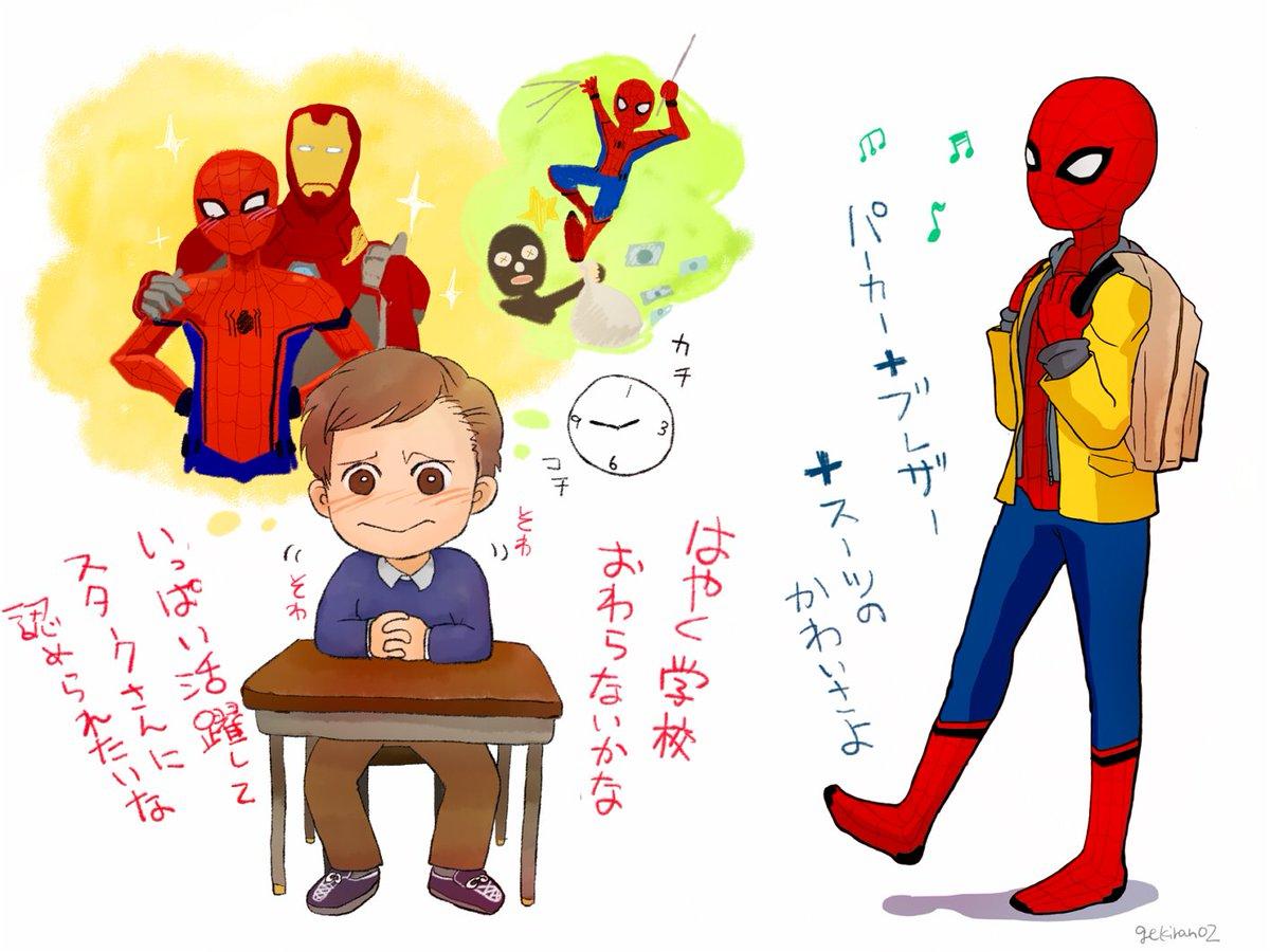 朕チャコ On Twitter スパイダーマンホームカミングのピーター