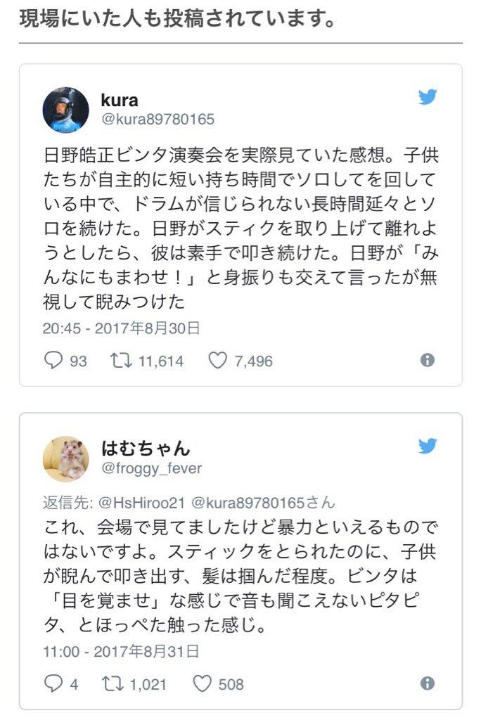 「日野皓正さん往復ビンタ問題」 実際に会場にいた人がどう感じたか。いかにメディアが腐ってるか。 https://t.co/ja5tWNYv2m