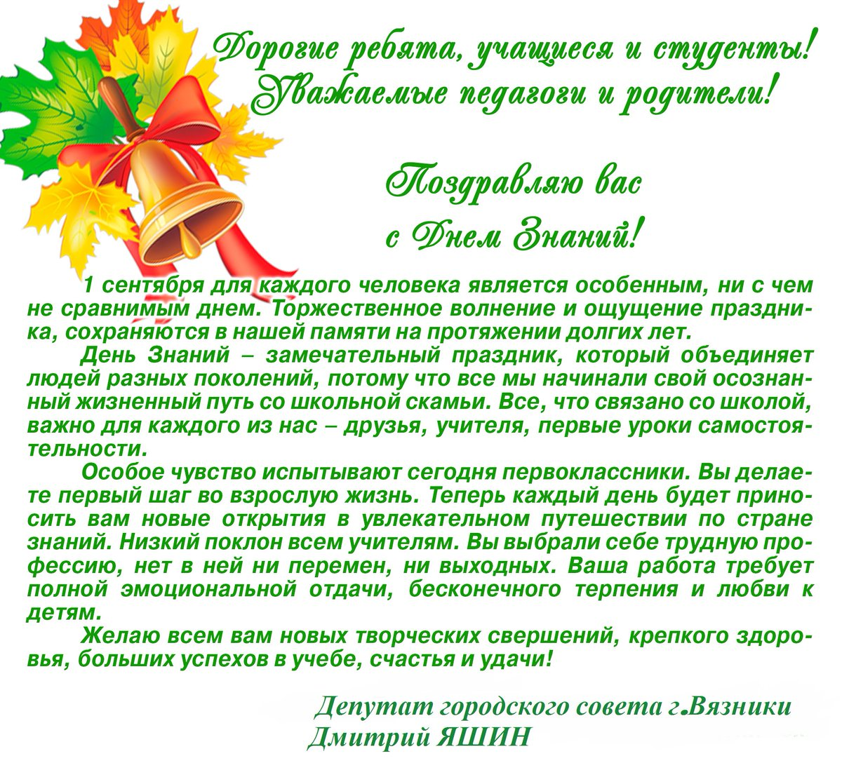 Поздравления с 1 сентября главы района