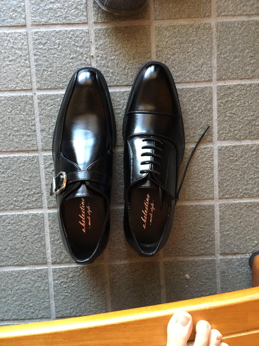 昨日買った靴が左右違うことに気づき1回休む https://t.co/QK0fxMBdJn