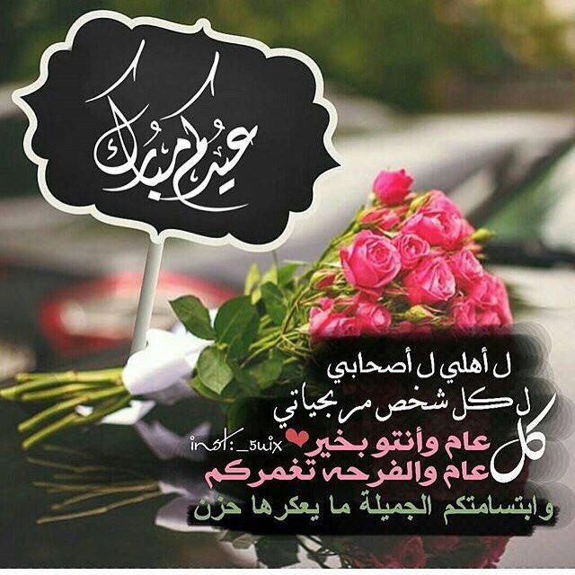 د لمياء عبدالمحسن البراهيم V Twitter عيدكم مبارك وعلى جميع الأمة الإسلامية شكرا لجميع من عايدني عبر جميع وسائل التواصل عيد سعيد