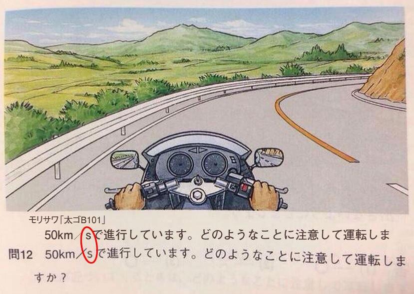 こんにちはフォント警察でーす。  画像の「50km/s」の「s」、モリサワの太ゴB101にしてはどうも形がおかしいですね。もしかしてコラか何かじゃないでしょうかね?>RT https://t.co/WIrK0lXvEW