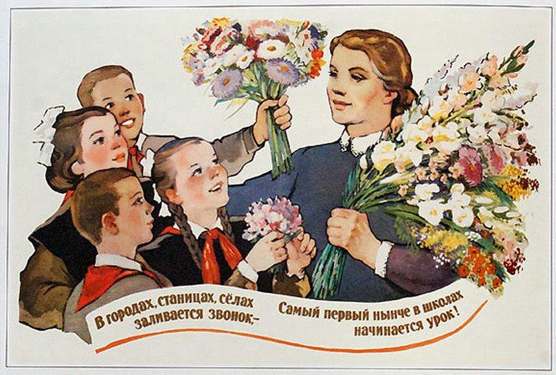 Советские открытки поздравления с днем учителя