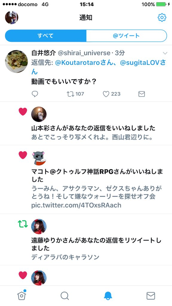 Twitter 白井 悠介