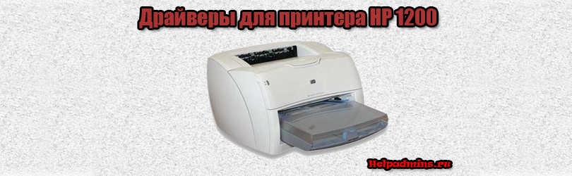 hp 1320 драйвер windows 7 x64