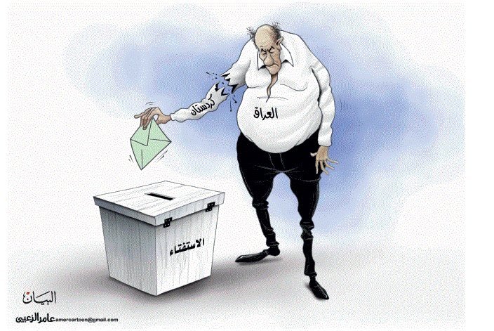 الاستفتاء .. العراق DIoJ1DxXoAQXfIg