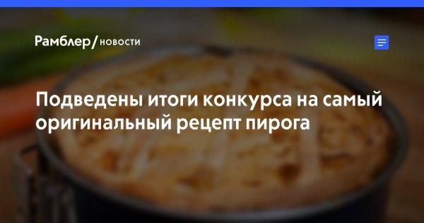 Рецепт пирога варшавский яблочный