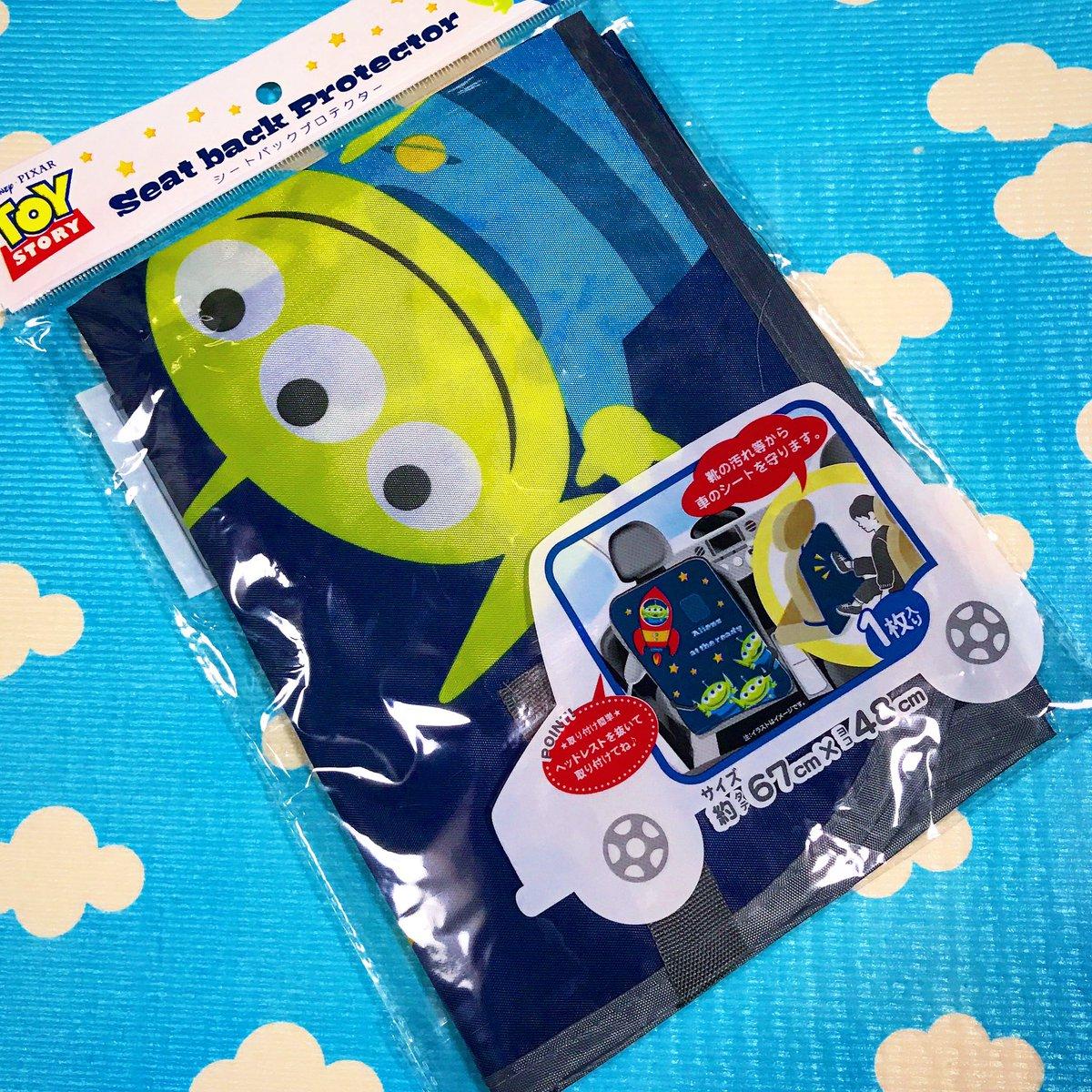 test ツイッターメディア - セリアのエイリアンデザインのシートバックプロテクターとシートベルトパッドをようやくげっとん🐽  #ToyStory  #Pixar  #seria #トイストーリー https://t.co/eat7CyE8La