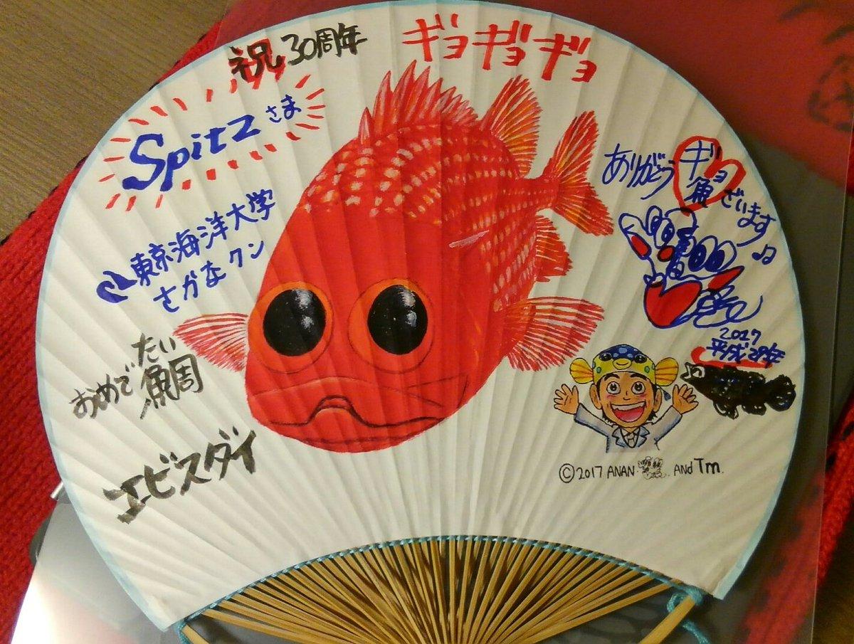 Spitz武道館にさかなクン観にいらしてて、わたしはお会いできなかったんだけども、後日、わざわざ私の分を届けて下さいました!団扇ー! ありがとうギョざいますっ! 心遣いになみだチョチョギョレでギョざいます♥ 金目鯛かわゆすー! https://t.co/g4pIoiITlg