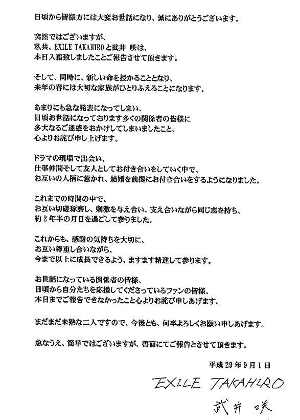 【本人コメント全文】EXILE TAKAHIRO&武井咲が電撃結婚 来春第1子誕生へ #EXILE #TAKAHIRO #武井咲 #結婚 #妊娠  https://t.co/Z6mWAZQWBl