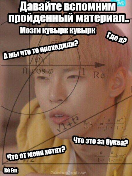 #KoreanGames #Мем #nct #doyeong
