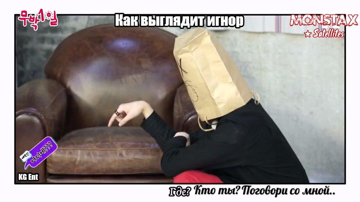 #KoreanGames #Мем #MonstaX #Hyungwon